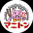 豚焼&湘南畑 マニトン